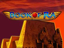 Автомат Book of Ra на деньги